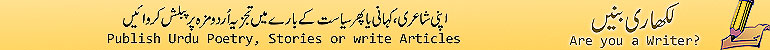be an Urdu writer