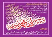 First Kalma in Islam