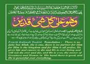 Chautha Kalma in Islam