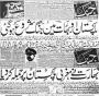 Latest Pakistani News Story in Urdu
