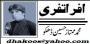 News Story Pakistan Dated November 8 2015